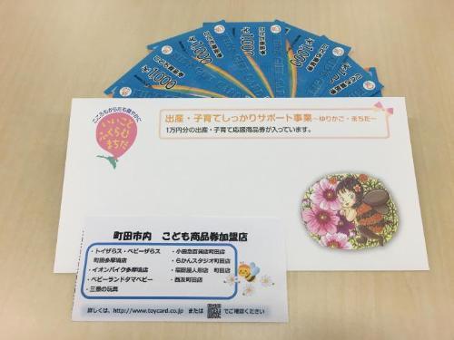 東京 妊婦 タクシー 券